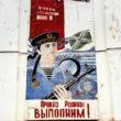 """Marija Gruzdeva. Sienas gleznojums, zemessardzes bāze. No sērijas """"Krievijas robežas"""""""